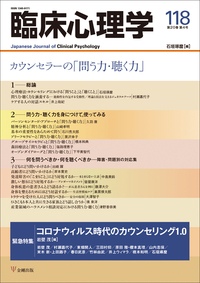 臨床心理学 第20巻4号 カウンセラーの「問う力・聴く力」